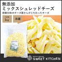 【PB】無添加 ミックスシュレッドチーズ...