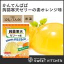 【ネコポス可】伊那食品 かんてんぱぱ 蒟蒻 こんにゃく 寒天ゼリーの素 オレンジ 125g【常温】