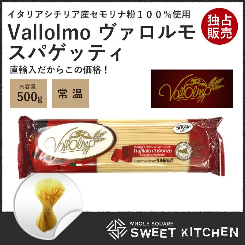 【特価】Vallolmo spaghetti パスタ スパゲッティ 2mm 500g ヴァロルモ シチリア産セモリナ粉100%使用 【常温】