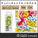 バースデーキャンドル ナンバーキャンドルパステル 6 12本セット【常温】