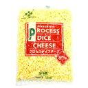 【PB】プロセスダイスチーズ 8mm角 1kg【冷蔵】