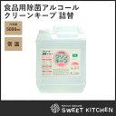 食品用除菌アルコール クリーンキープ 詰替 5L 【常温】