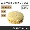 【PB】冷凍マカロン 塩キャラメル 30個 直径45mm【冷...