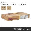 大東 コーティングチョコ スイート 5kg (洋生用スイートM)【製菓用チョコ】 【夏季冷蔵】