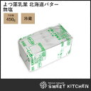 よつ葉 北海道バター 無塩バター 450g【冷蔵】