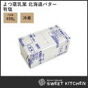 よつ葉乳業 北海道バター 有塩 450g【冷蔵】