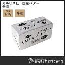 カルピス社 国産 無塩バター 450g【冷蔵】