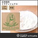 日清製粉 準強力粉 トラディショナル 2.5kg 【常温】【小分け】