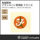 鳥越製粉 フランスパン専用粉 フランス 2kg 【常温】【小分け】