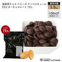 【PB】製菓用チョコ ベリーズ クーベルチュール EXビターチョコレート 75% 1.5kg【夏季冷蔵】