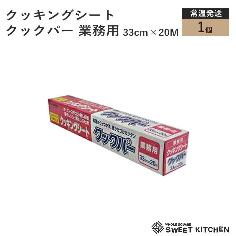 クッキングシート クックパー 業務用 33cm×20M【常温】