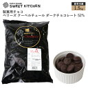製菓用チョコ ベリーズ クーベルチュール ダークチョコレート 52% 1.5kg