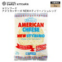 マリンフード アメリカンチーズ NEWスティリーノシュレッド 1kg【冷蔵】