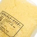 エダムチーズ粉末 チーズパウダー SCS 1kg(冷蔵)