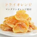 タイ産 マンダリンオレンジピース【ドライオレンジ、乾燥みかん、ドライフルーツ】500g