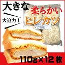 【冷凍】大きな柔らかいヒレカツ角 110g×12枚