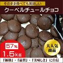 【大感謝セール】ベリーズ クーベルチュール ダークチョコレート 57% 1.5kg 製菓用チョコ 10P03Dec16