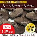 【セール価格】ベリーズ クーベルチュール エキストラ ダークチョコレート 62% 1.5kg 製菓用チョコ