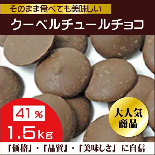 ベリーズ クーベルチュール ミルクチョコレート 41% 1.5kg 製菓用チョコ...:kashizairyo:10006515