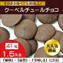 【セール】ベリーズ クーベルチュール ミルクチョコレート 41% 1.5kg 製菓用チョコ