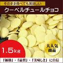 ベリーズ クーベルチュール ホワイトチョコレート 1.5kg【製菓(お菓子作り)・製パン(パン作り)・バレンタイン・手作り】 10P27May16