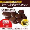 【セール】ショコランテ ガーデナー ダークチョコレート62% 1kg 製菓用チョコ