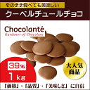 【セール】ショコランテ ガーデナー ミルクチョコレート39% 1kg 製菓用チョコ チャック付袋