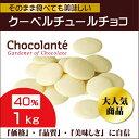 ショコランテ ガーデナー ホワイトチョコレート40% 1kg 製菓用チョコ チャック付袋