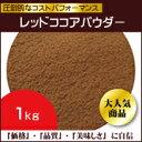 【大感謝セール】純ココア レッドココアパウダー カカオパウダー 1kg
