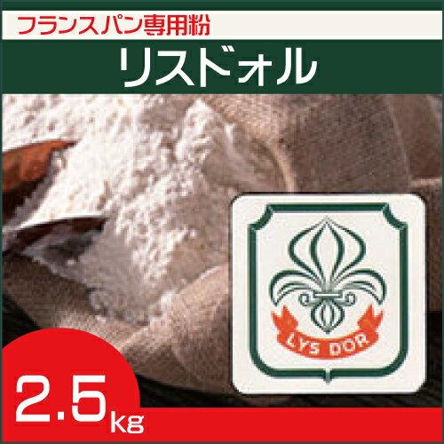 WS 日清製粉 フランスパン専用粉 リスドォル 2.5kg...:kashizairyo:10000128