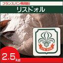 WS 日清製粉 フランスパン専用粉 リスドォル 2.5kg