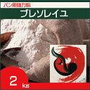 パン用強力粉 小麦粉 ブレソレイユ 2kg