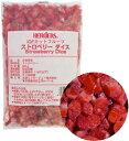 【冷凍】IQF カットストロベリーダイス 500g