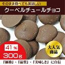 【メール便可-2】ベリーズ クーベルチュール ミルクチョコレート 41% 300g