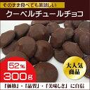 【メール便可-2】ベリーズ クーベルチュール ダークチョコレート 52% 300g