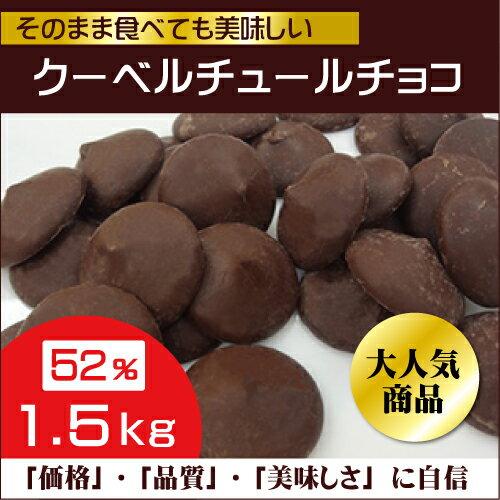 ベリーズ クーベルチュール ダークチョコレート 52% 1.5kg 製菓用チョコ...:kashizairyo:10006071
