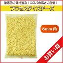 徳用/業務用 プロセスダイスチーズ 8m/m 1kg サイコロチーズ
