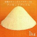 【大感謝セール】キャンボス アーモンドパウダー アーモンドプードル 1kg