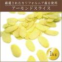 アメリカ産 アーモンドスライス(生) 1kg