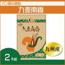 大感謝セール 九州産 パン用強力粉 小麦粉 九麦南香 2kg チャック付き袋 10P03Dec16