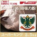 日清 パン用強力粉 小麦粉 スーパーキング 2.5kg
