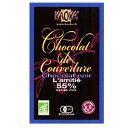 【オーガニックチョコレート】KAOKA カオカ ダークチョコレート ラミティエ 55% 1kg 10P03Dec16