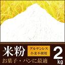 グルテンレスパン用米粉 パウダーライスE 2kg 【rakuten_komeko2015】