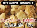 クレイン 無添加クルミ 【くるみ】【便利なチャック付】【オメガ3脂肪酸】 LMP 黒パック 現地パック 1kg×10袋
