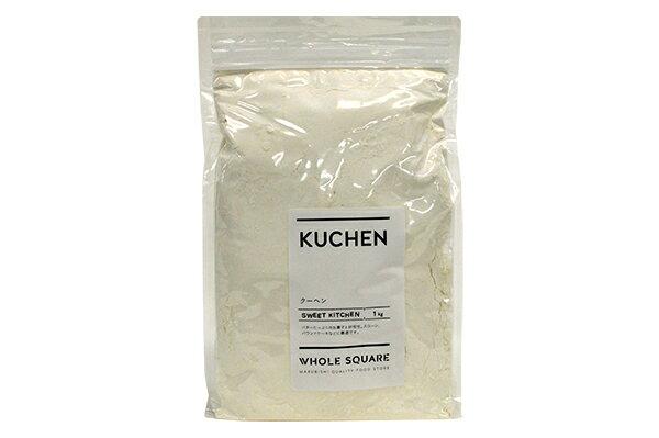クーヘン 国内産薄力粉 1kg チャック袋 【常温】
