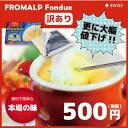 【大感謝セール】【訳あり】FROMALP Fondue チーズフォンデュ 400g