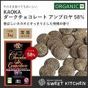 KAOKA カオカ オーガニックチョコ ダークチョコレート アンブロヤ 58% 1kg (旧ドミニカ 59%)