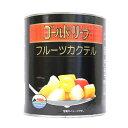 G.R ミックスフルーツ缶詰 フルーツカクテル 3060g【常温】 クーポン