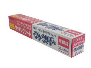 クッキングシート クックパー 業務用 33cm×20m 【常温】