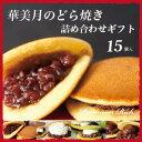 和菓子 ギフト プレミアムリッチ どら焼き 詰め合わせ 計1...